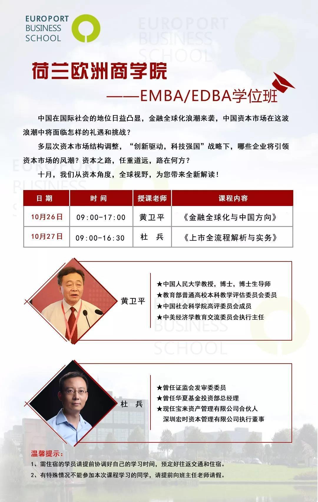 荷兰欧洲商学院北京大学EMBA/MBA学位班开课通知