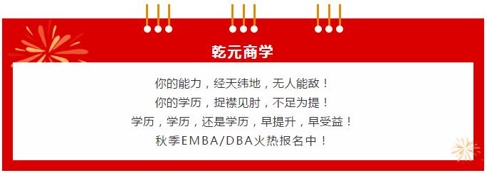 乾元商学秋季EMBA/MBA