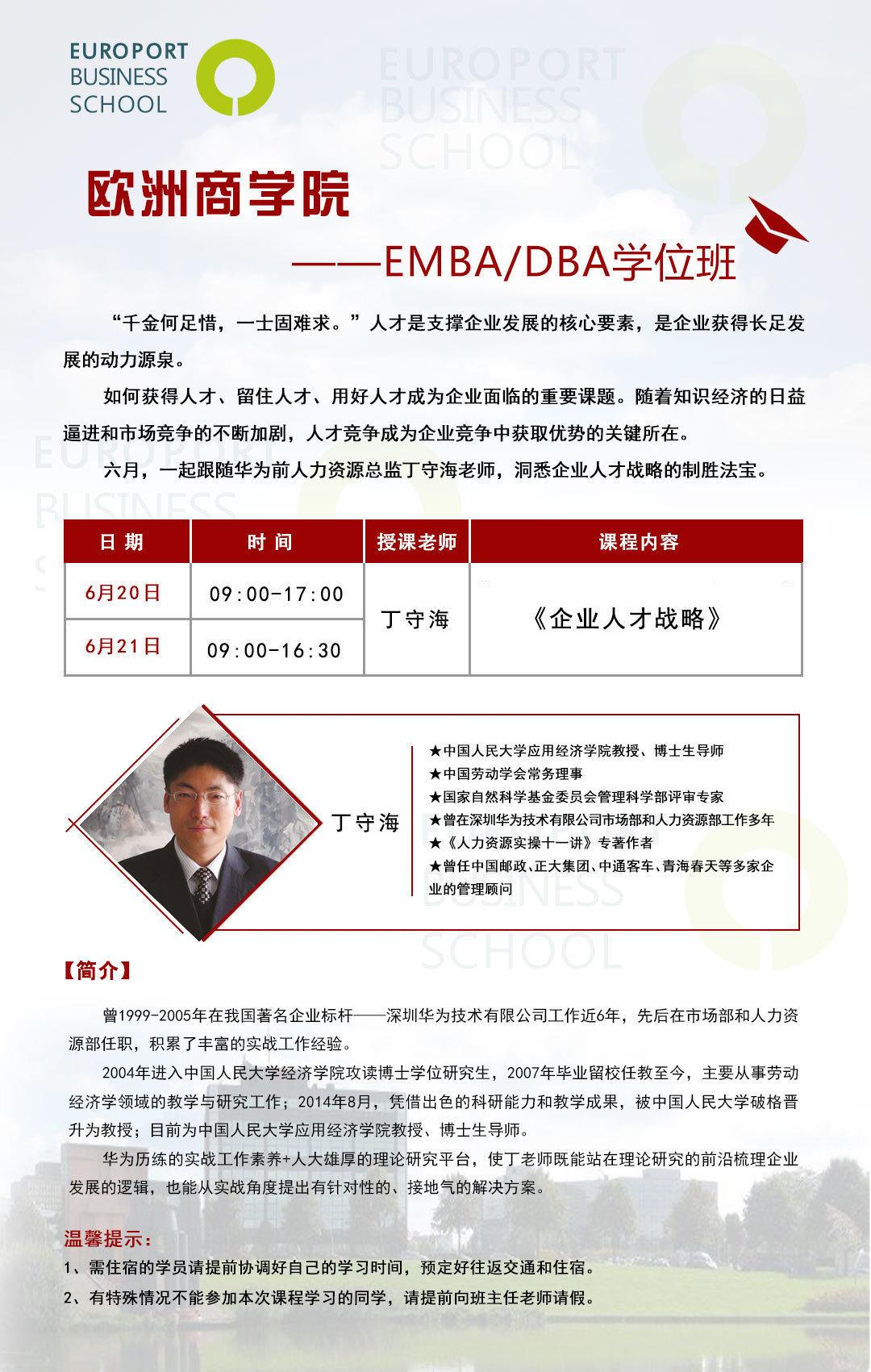 欧洲商学院,EMBA工商管理硕士,DBA工商管理博士,丁守海