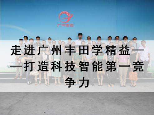 走进广州丰田学精益——打造科技智能第一竞争力