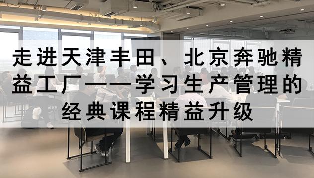 走进天津丰田、北京奔驰精益工厂——学习生产管理的经典课程精益升级