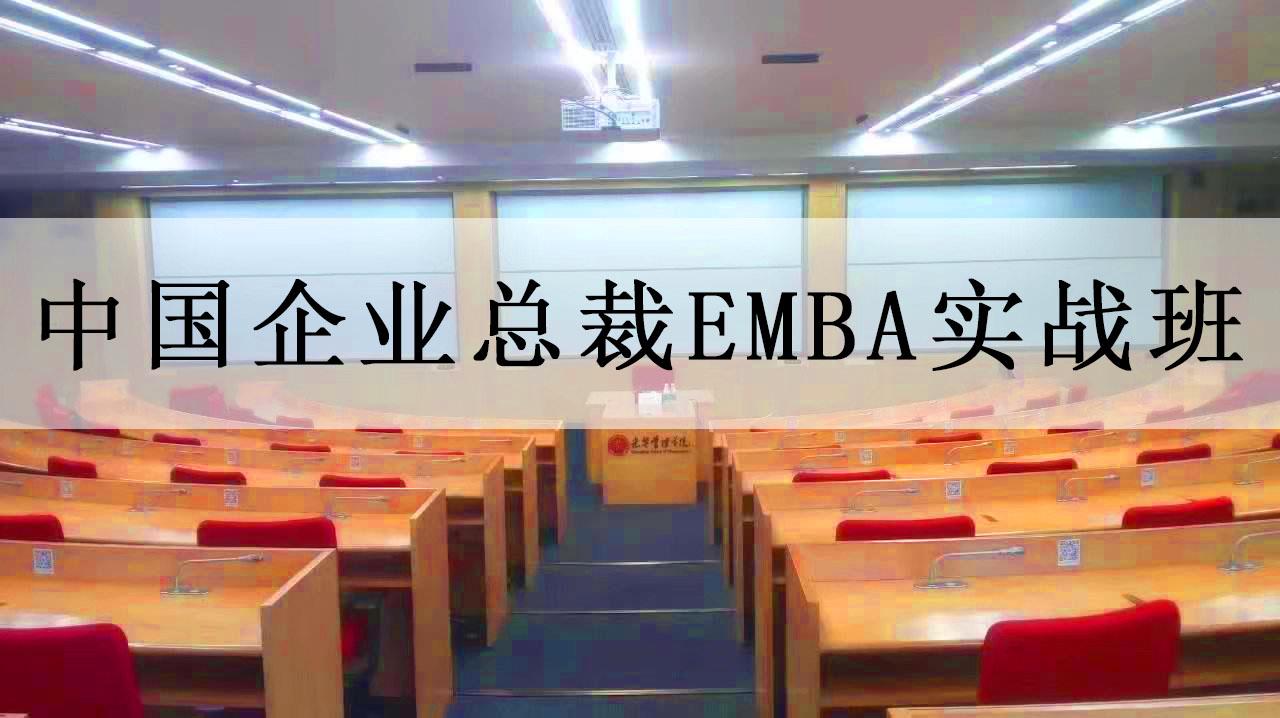中国企业总裁EMBA实战班