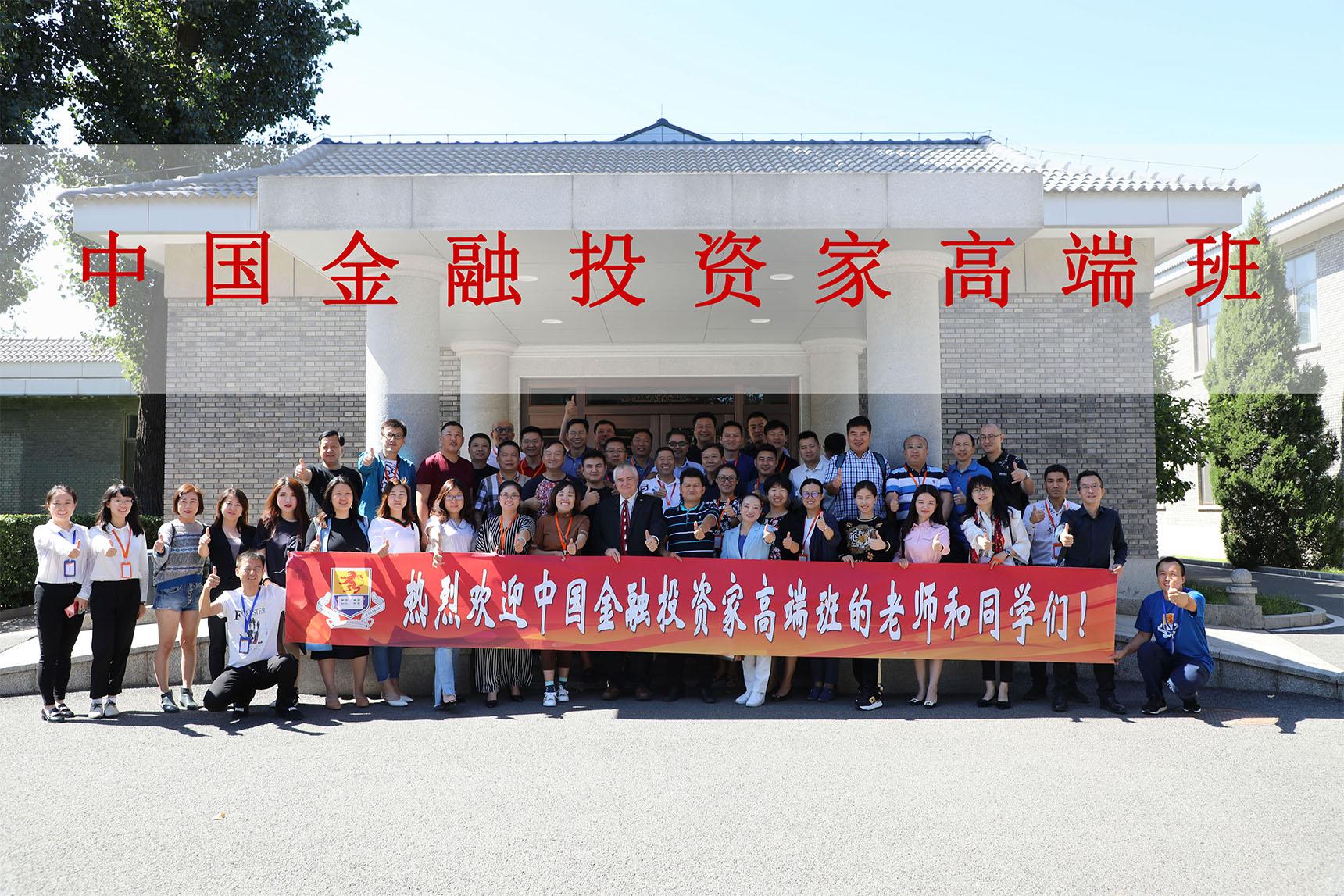 中国金融投资家高端班