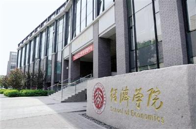 北京大学应用心理学研修班(第3期)