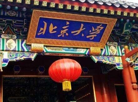 北京大学新时代大健康产业领军者研修班