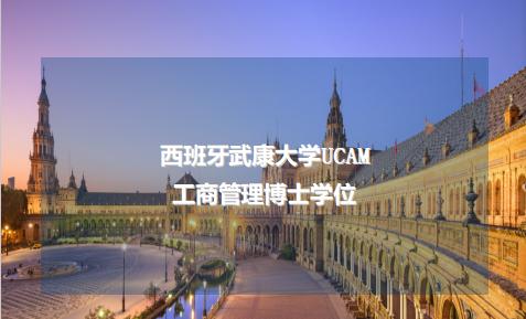 西班牙武康大学UCAM 工商管理博士学位
