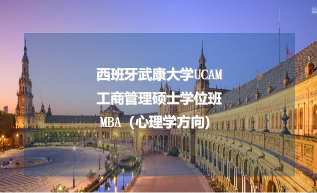 西班牙武康大学UCAM 工商管理硕士学位班 MBA(心理学方向)