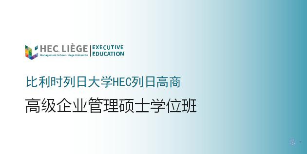 比利时列日大学HEC列日高商 高级企业管理硕士学位班