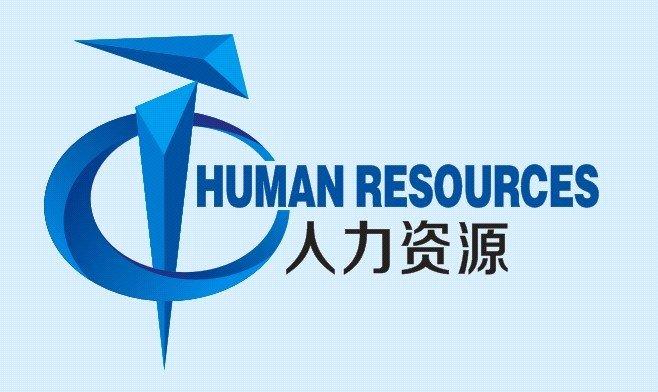 高级人力资源总监(HRD)高端班