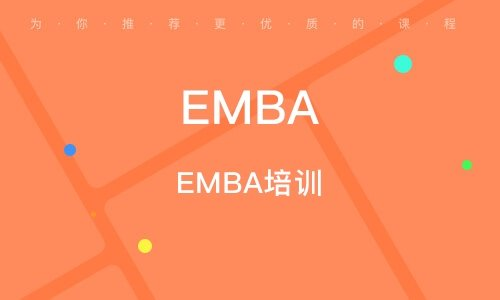 清大厚德实战型工商管理(EMBA)总裁班