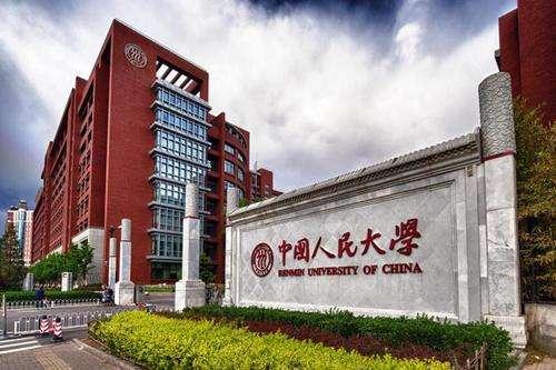 中国人民大学工商管理与传统文化研修班