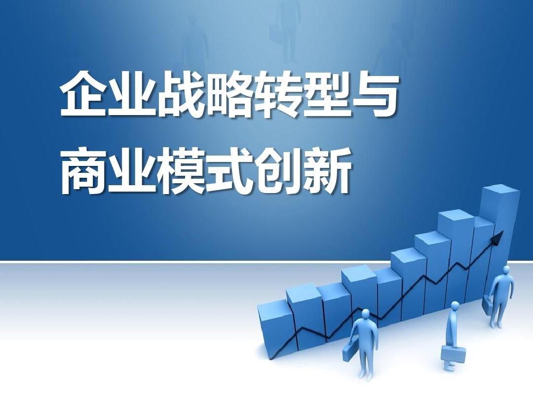工业4.0与企业战略转型高级研修班