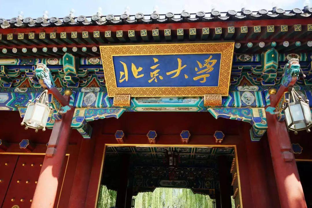 北京大学现代企业管理高级研修班