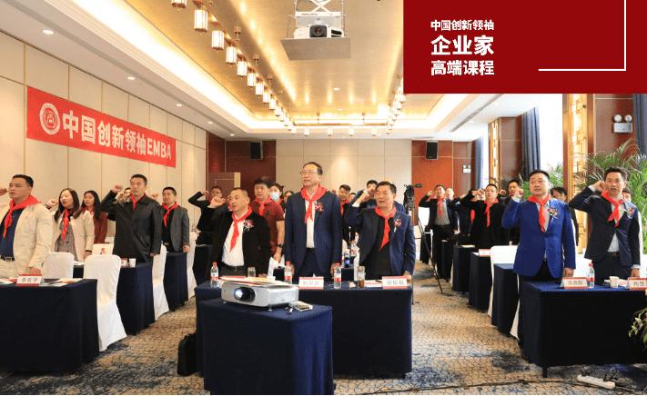 中国创新领袖EMBA-企业家高端项目