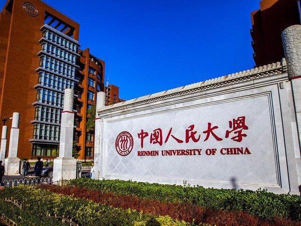 中国人民大学商学院中国企业管理者工商管理研修班