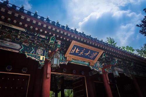 北京大学光华管理学院资产管理研修班