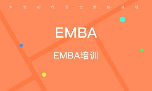 工商管理创新(EMBA)总裁高级研修班