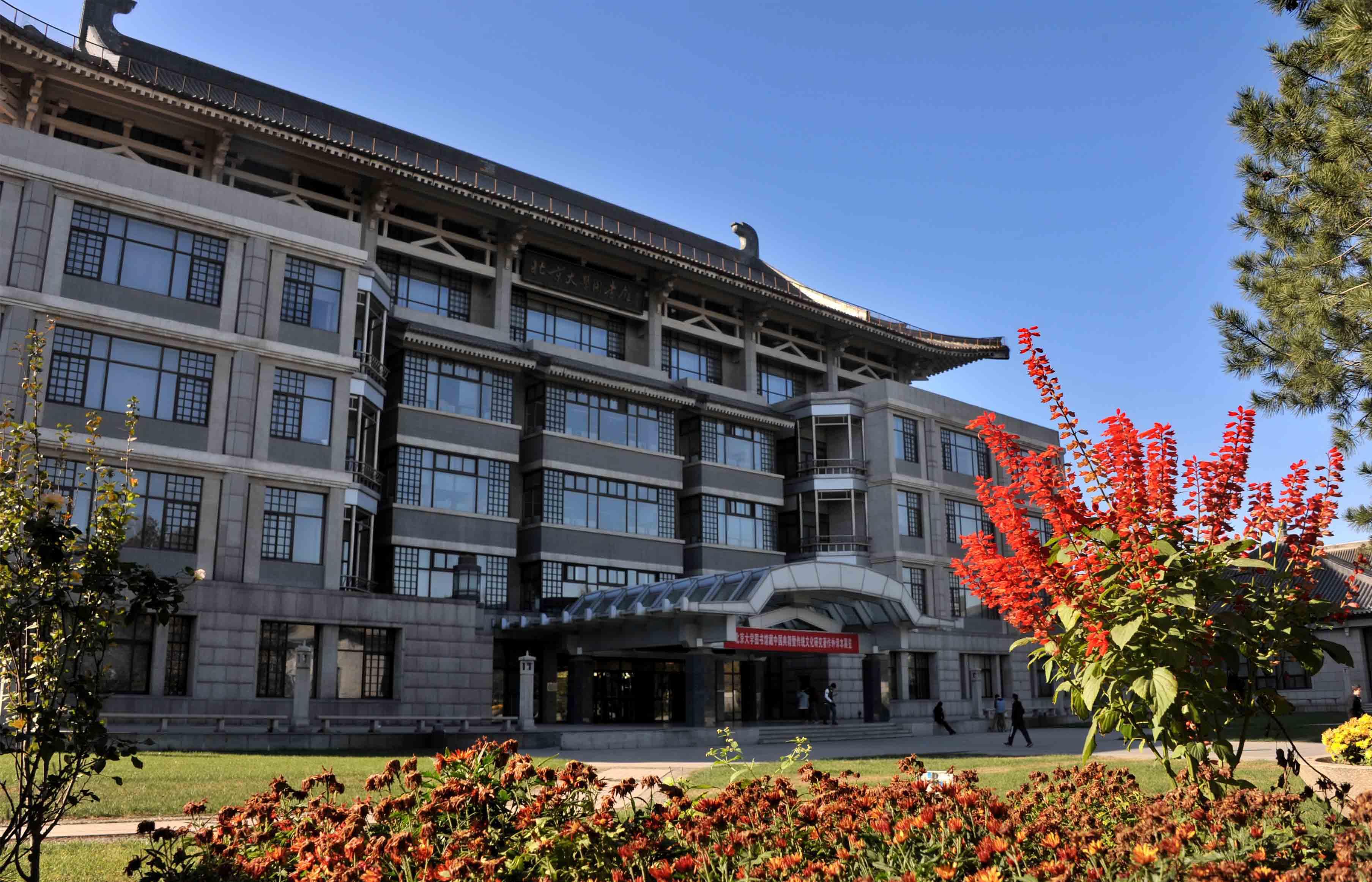 北京大学光华管理学院新消费科学营销官研修班