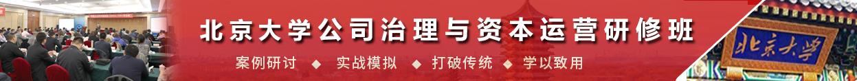北京大学国学班人文课程在线报名